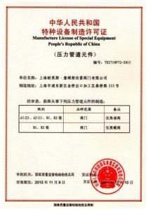 特种设备制造许可证(压力管道元件)