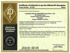 API 6D证书